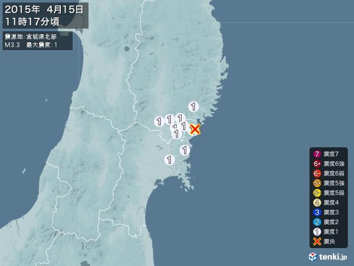 地震情報(2015年04月15日11時17分発生)