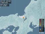 2015年04月16日14時04分頃発生した地震