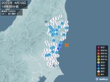 2015年04月16日16時38分頃発生した地震