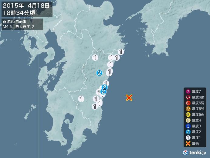 地震情報(2015年04月18日18時34分発生)