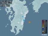 2015年04月18日18時34分頃発生した地震