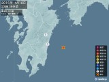 2015年04月18日23時18分頃発生した地震