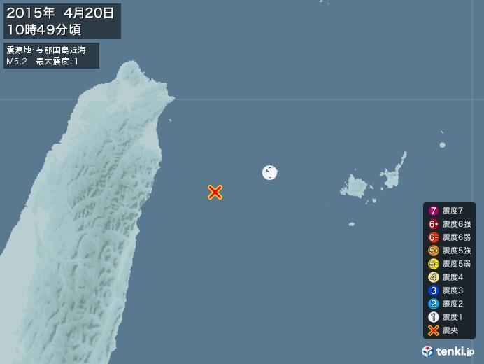 地震情報(2015年04月20日10時49分発生)