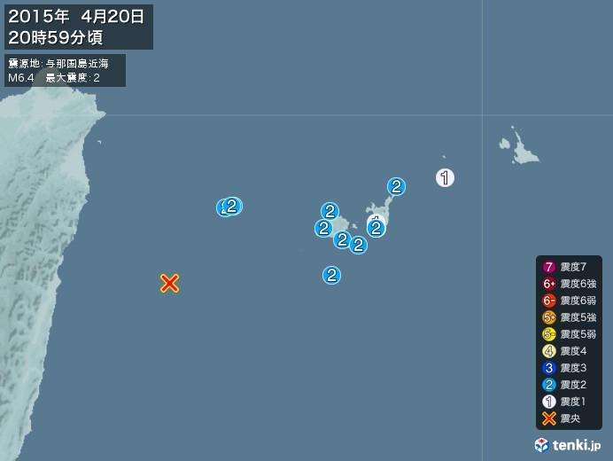地震情報(2015年04月20日20時59分発生)