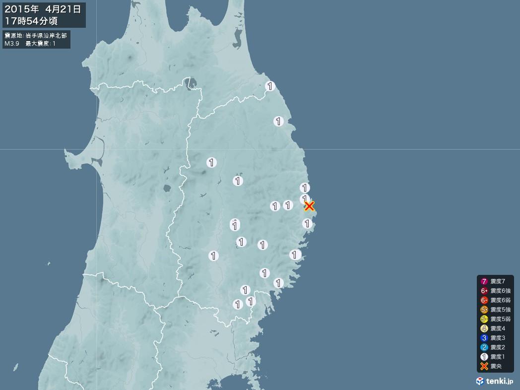 地震情報 2015年04月21日 17時54分頃発生 最大震度:1 震源地:岩手県沿岸北部(拡大画像)