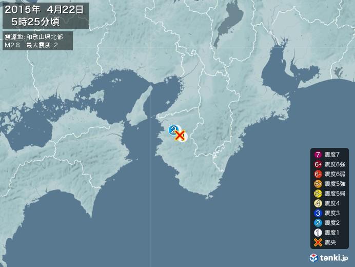 地震情報(2015年04月22日05時25分発生)