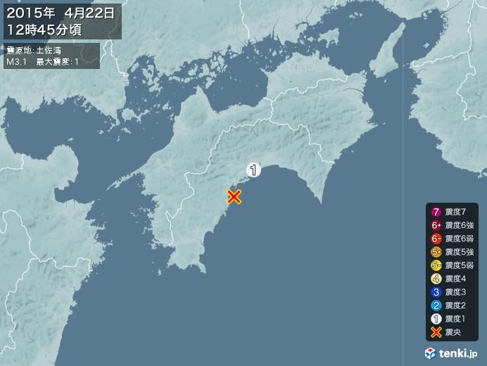 地震情報(2015年04月22日12時45分発生)