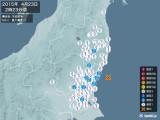 2015年04月23日02時23分頃発生した地震