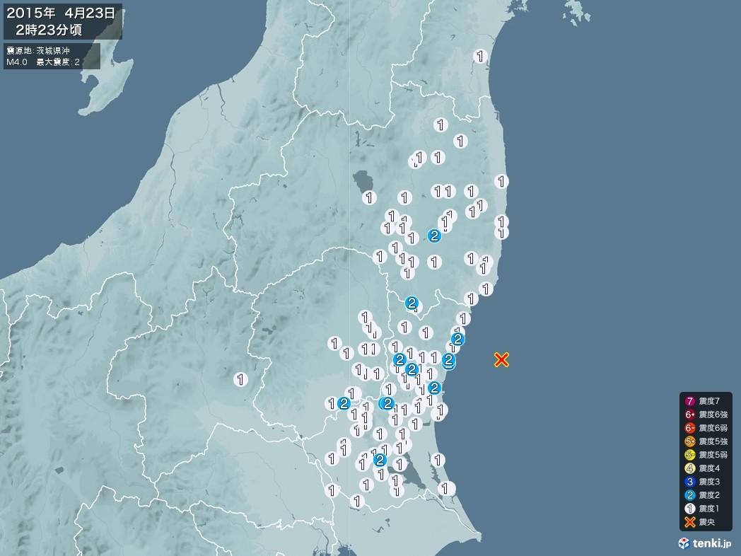 地震情報 2015年04月23日 02時23分頃発生 最大震度:2 震源地:茨城県沖(拡大画像)