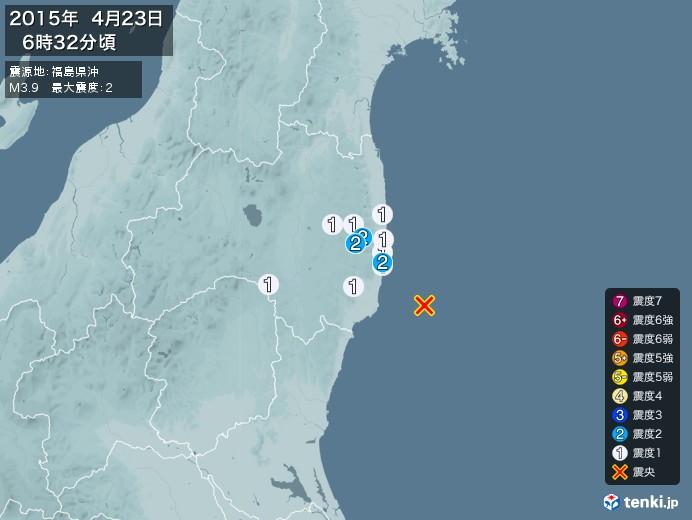 地震情報(2015年04月23日06時32分発生)