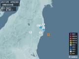 2015年04月23日06時32分頃発生した地震