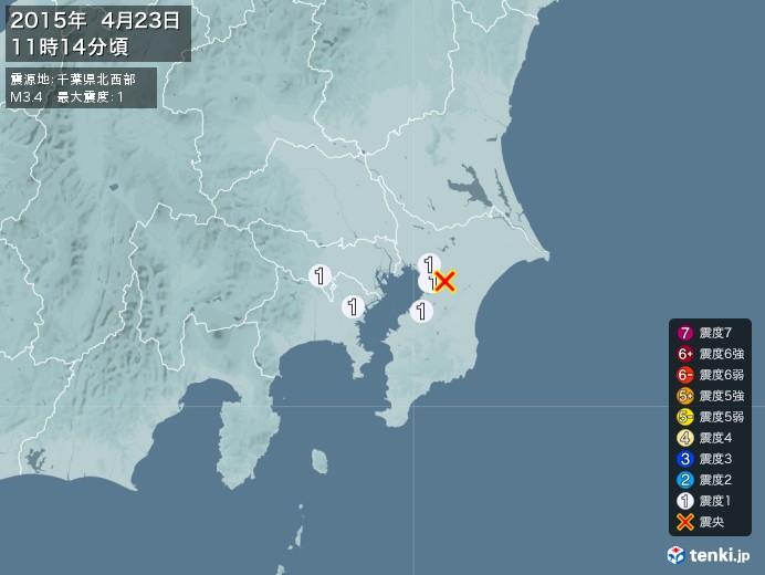 地震情報(2015年04月23日11時14分発生)