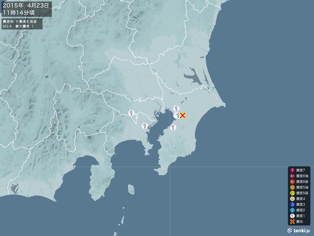 地震情報 2015年04月23日 11時14分頃発生 最大震度:1 震源地:千葉県北西部(拡大画像)