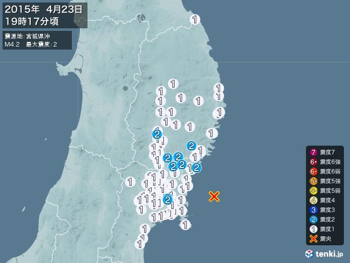 地震情報(2015年04月23日19時17分発生)
