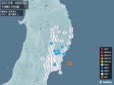 2015年04月23日19時17分頃発生した地震