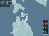 2015年04月23日22時15分頃発生した地震