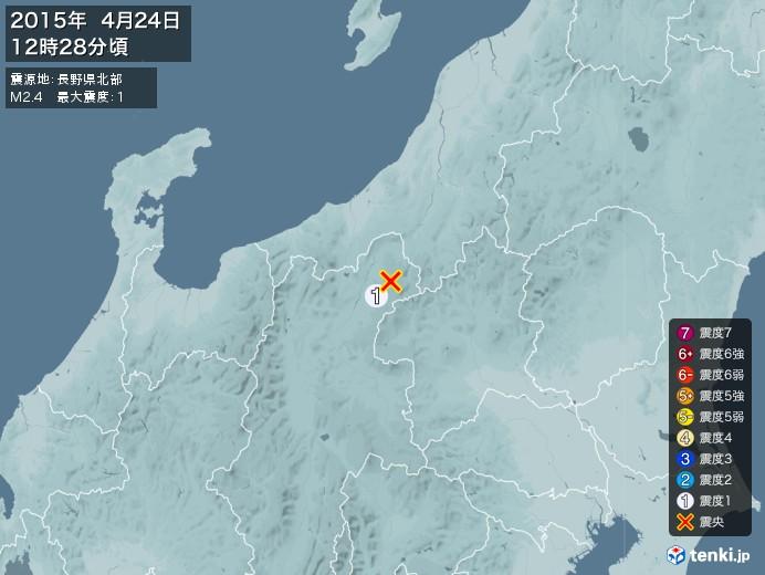 地震情報(2015年04月24日12時28分発生)