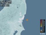 2015年04月25日03時23分頃発生した地震