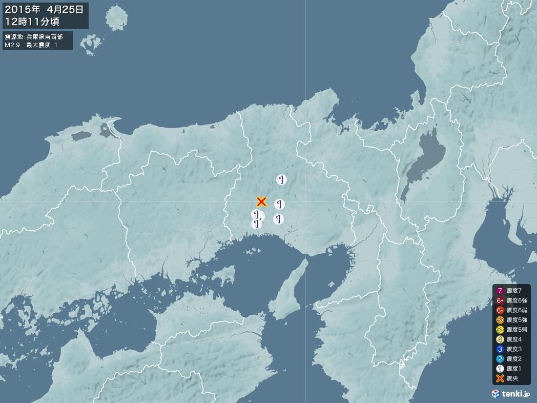 地震情報 2015年04月25日 12時11分頃発生 最大震度:1 震源地:兵庫県南西部(拡大画像)