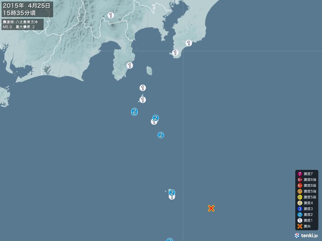 地震情報 2015年04月25日 15時35分頃発生 最大震度:2 震源地:八丈島東方沖(拡大画像)