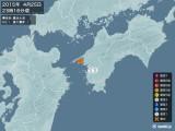 2015年04月25日23時16分頃発生した地震