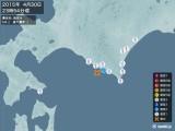 2015年04月30日23時54分頃発生した地震