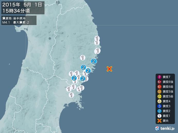 地震情報(2015年05月01日15時34分発生)