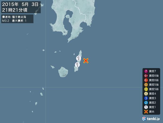 地震情報(2015年05月03日21時21分発生)