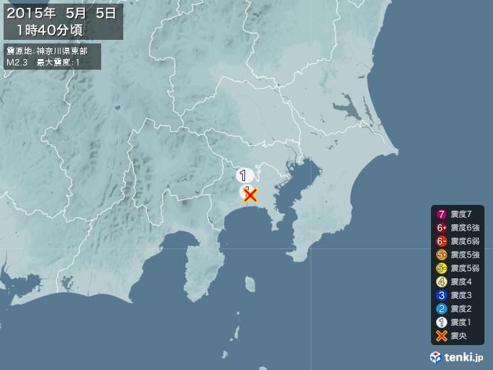 地震情報(2015年05月05日01時40分発生)