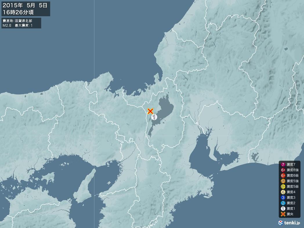 地震情報 2015年05月05日 16時26分頃発生 最大震度:1 震源地:滋賀県北部(拡大画像)
