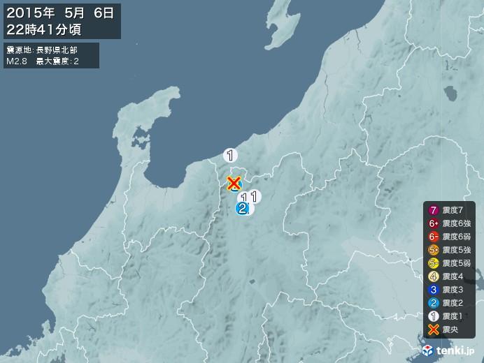 地震情報(2015年05月06日22時41分発生)