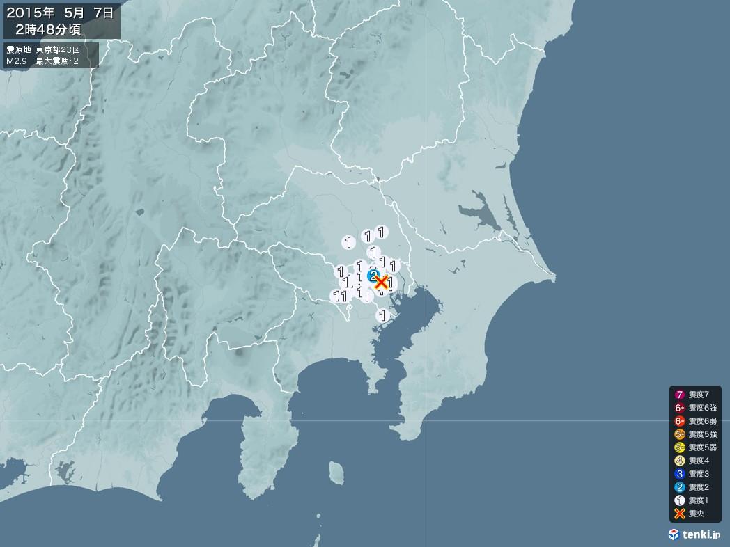 地震情報 2015年05月07日 02時48分頃発生 最大震度:2 震源地:東京都23区(拡大画像)
