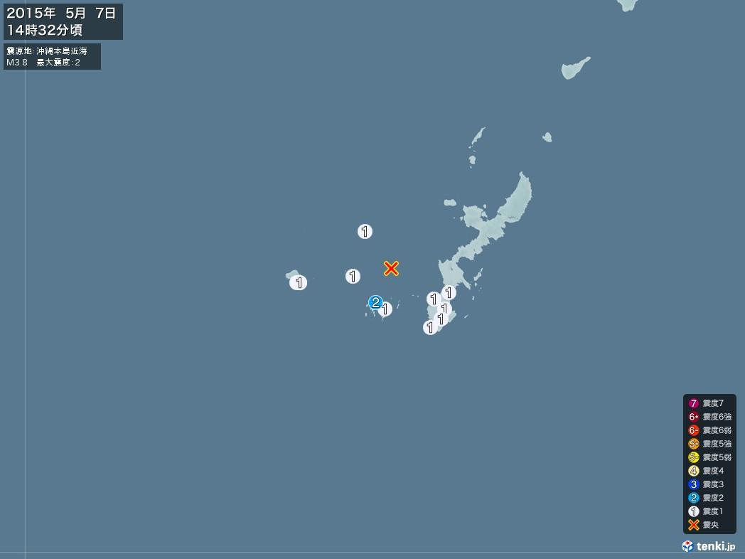 地震情報 2015年05月07日 14時32分頃発生 最大震度:2 震源地:沖縄本島近海(拡大画像)