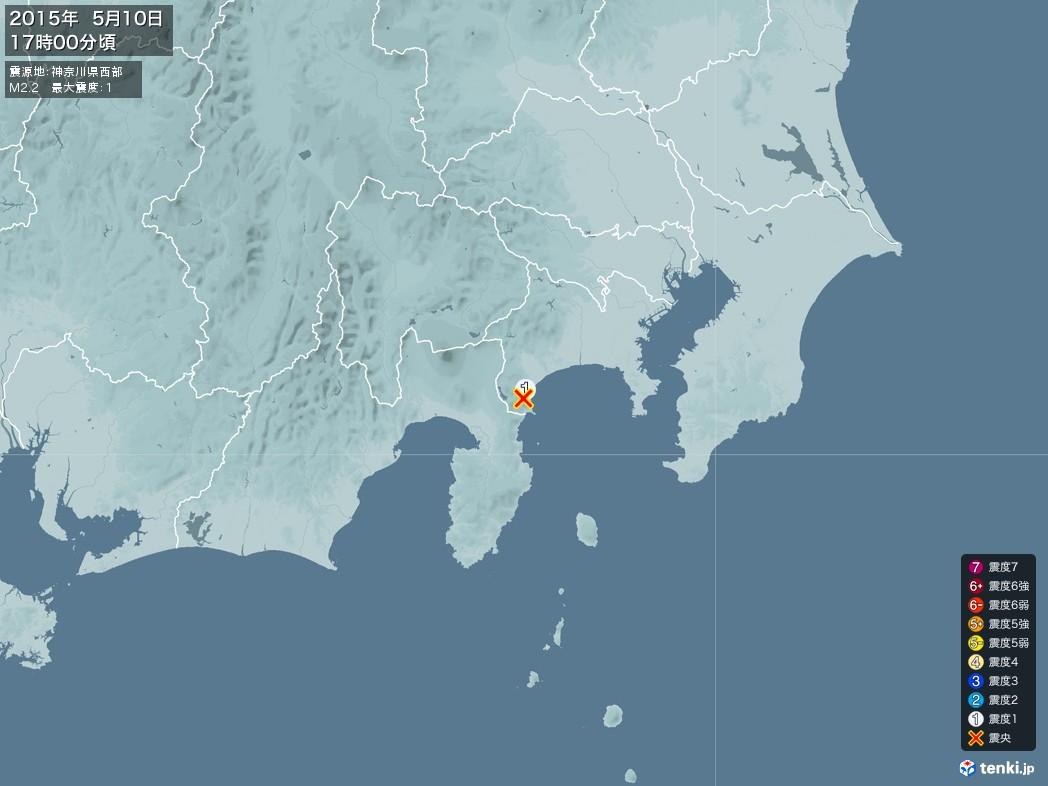 地震情報 2015年05月10日 17時00分頃発生 最大震度:1 震源地:神奈川県西部(拡大画像)