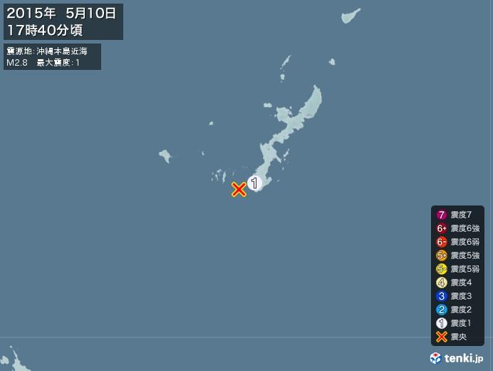 地震情報(2015年05月10日17時40分発生)