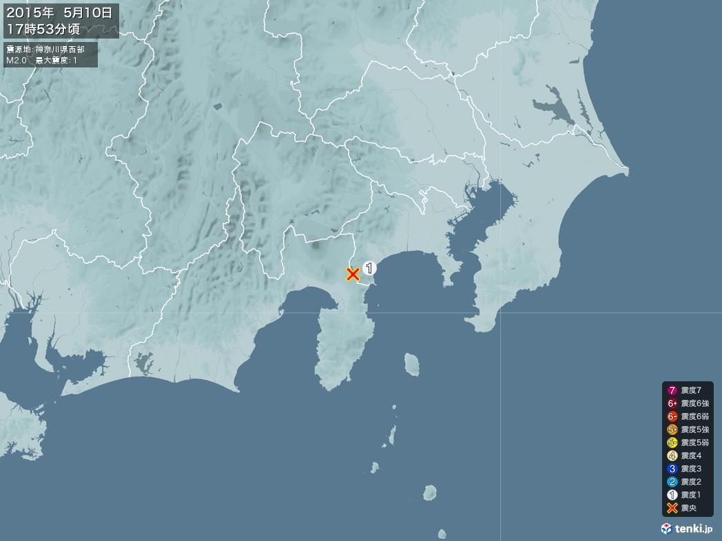 地震情報 2015年05月10日 17時53分頃発生 最大震度:1 震源地:神奈川県西部(拡大画像)