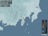 2015年05月10日19時39分頃発生した地震