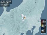 2015年05月10日22時39分頃発生した地震