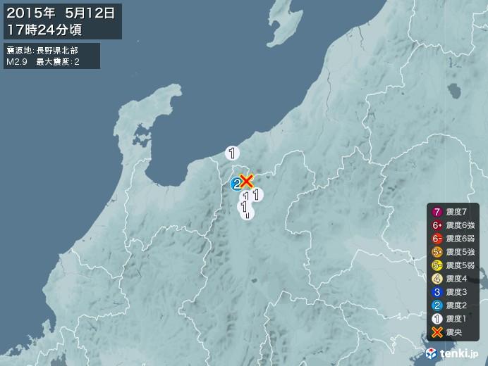 地震情報(2015年05月12日17時24分発生)