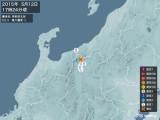 2015年05月12日17時24分頃発生した地震