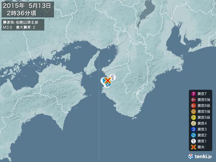 地震情報(2015年05月13日02時36分発生)