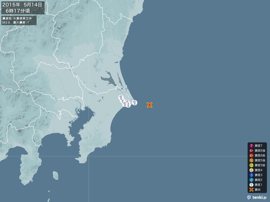 地震情報 2015年05月14日 06時17分頃発生 最大震度:1 震源地:千葉県東方沖(拡大画像)