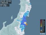 2015年05月15日12時30分頃発生した地震