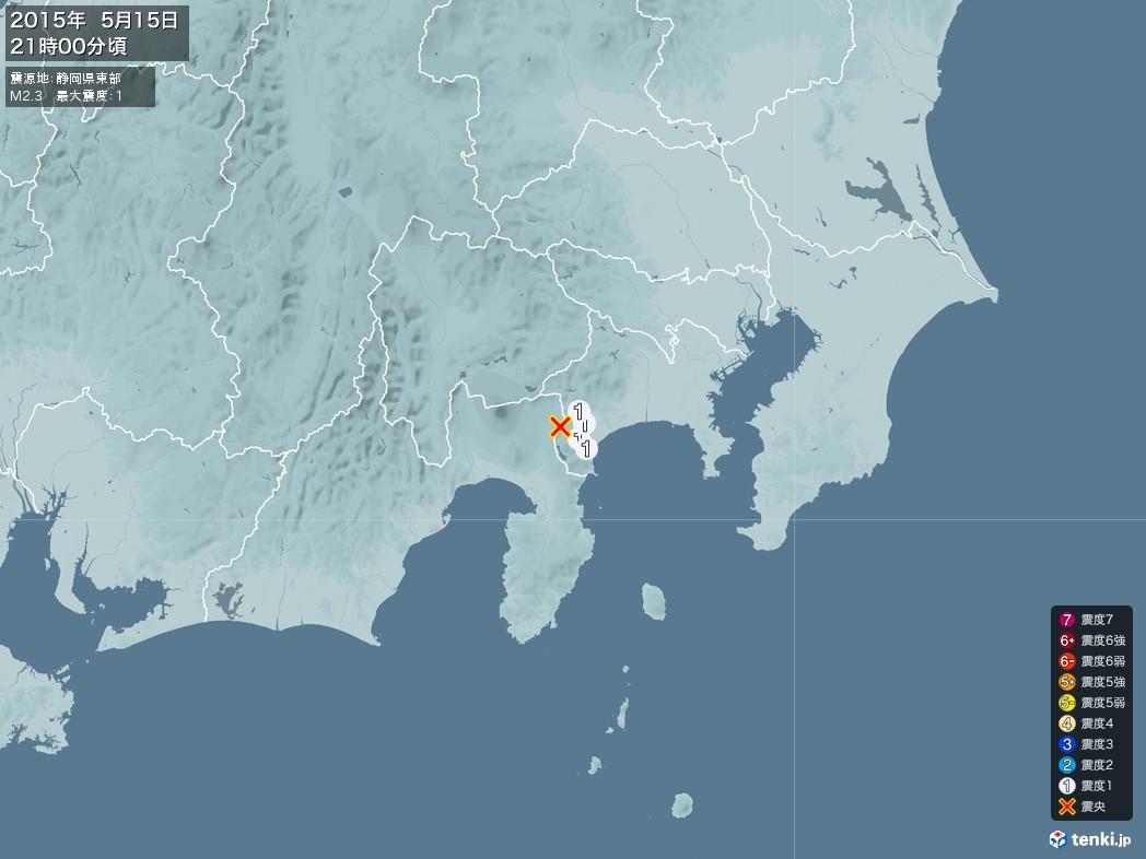 地震情報 2015年05月15日 21時00分頃発生 最大震度:1 震源地:静岡県東部(拡大画像)
