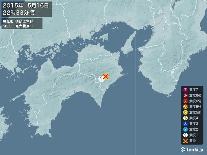 地震情報(2015年05月16日22時33分発生)