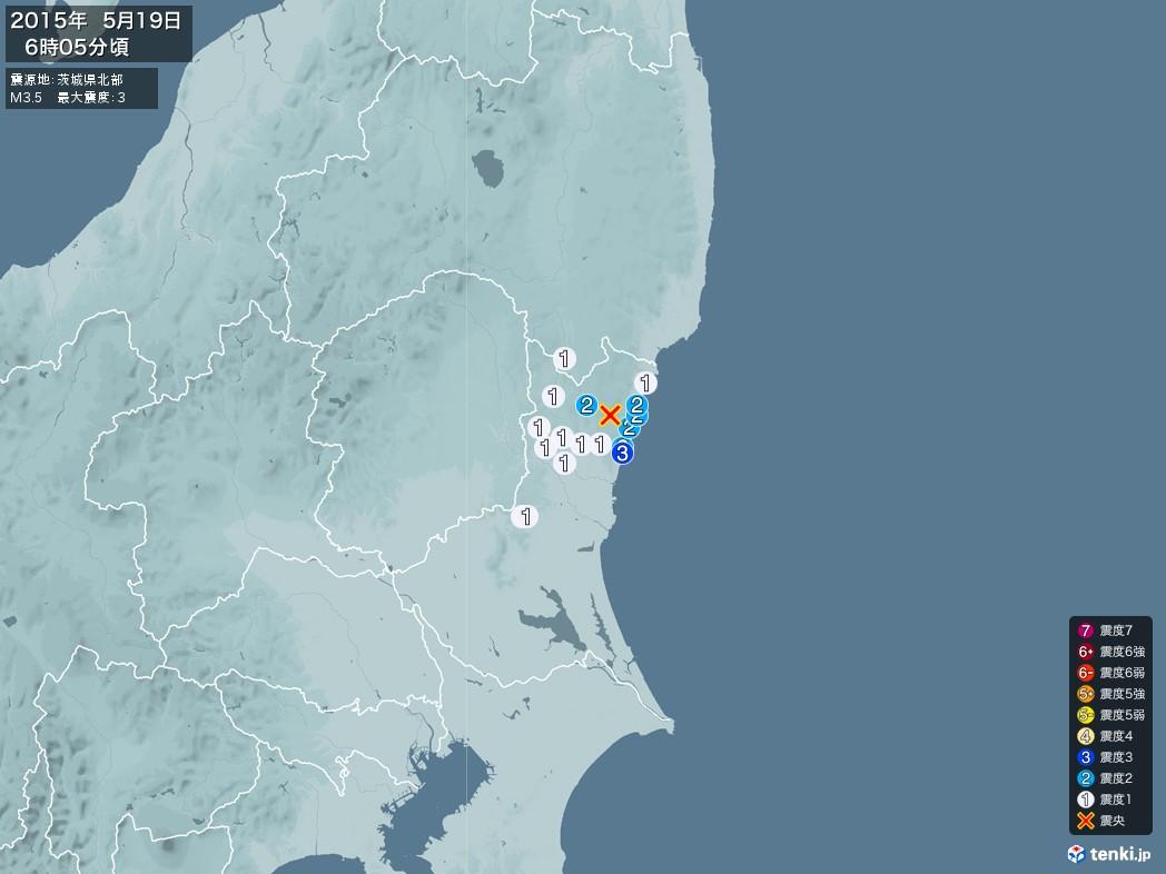 地震情報 2015年05月19日 06時05分頃発生 最大震度:3 震源地:茨城県北部(拡大画像)