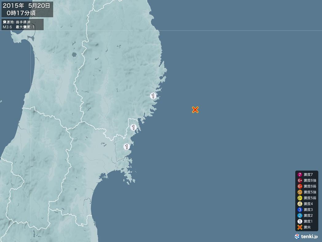 地震情報 2015年05月20日 00時17分頃発生 最大震度:1 震源地:岩手県沖(拡大画像)