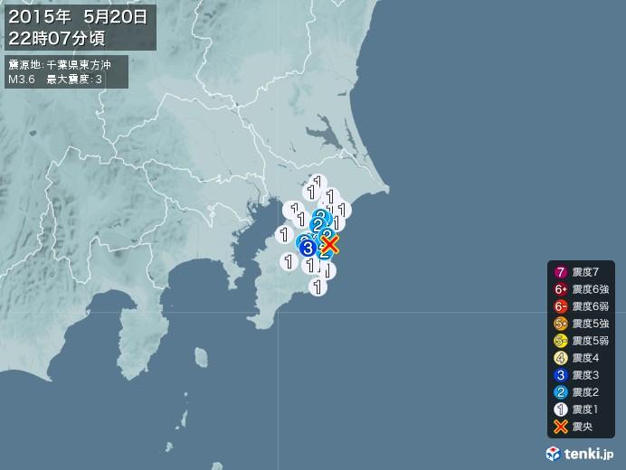 地震情報(2015年05月20日22時07分発生)