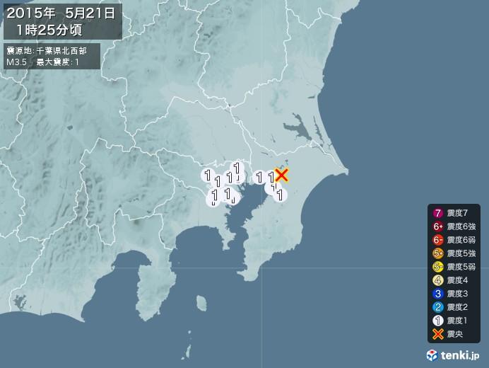 地震情報(2015年05月21日01時25分発生)