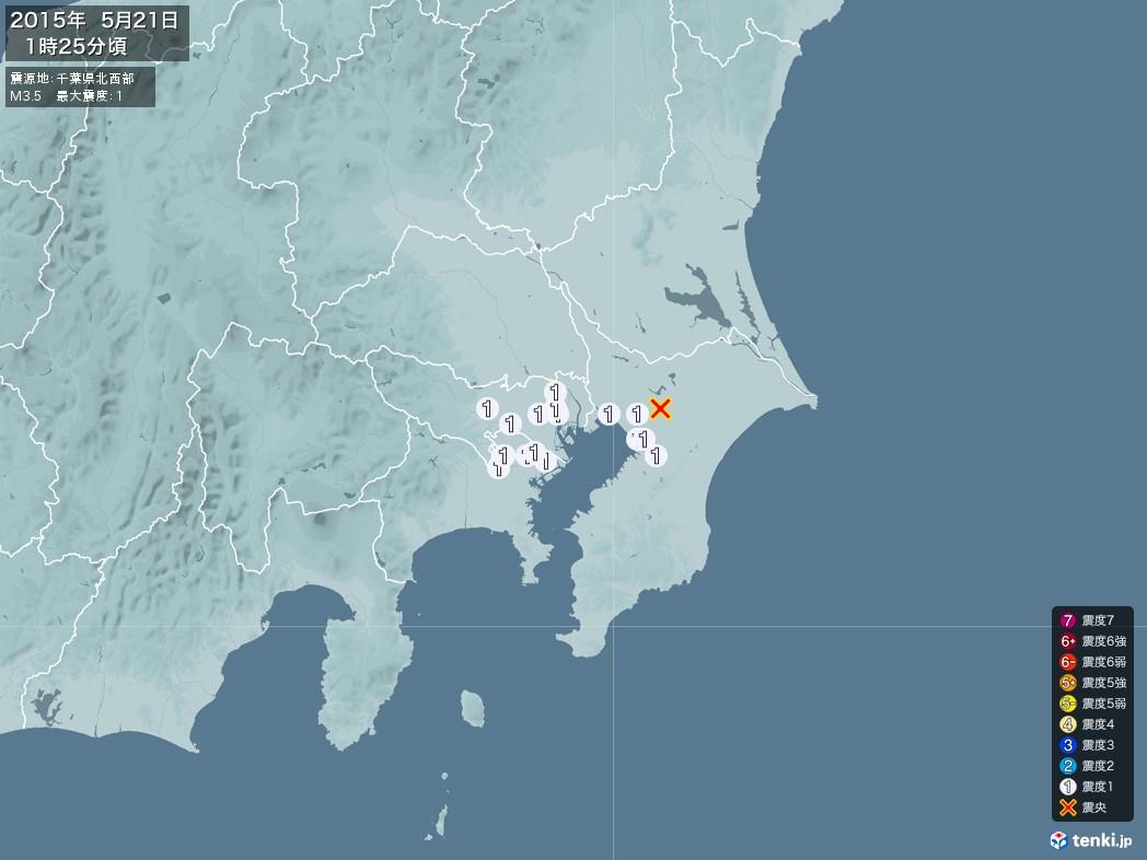 地震情報 2015年05月21日 01時25分頃発生 最大震度:1 震源地:千葉県北西部(拡大画像)
